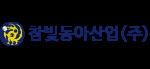 참빛동아산업(주)